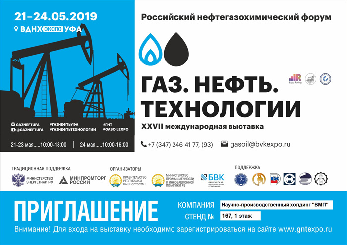 VMP holding invites to visit GAS.OIL.TECHNOLOGIES – 2019 exhibition